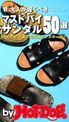 バイホットドッグプレス 大人が履くべきマストバイサンダル50選 2017年7/21号