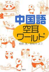 中国語 空耳ワールド