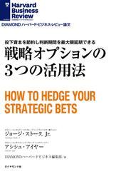 戦略オプションの3つの活用法