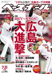 週刊ベースボール (2017年7/31号)