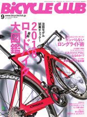 BiCYCLE CLUB(バイシクルクラブ) (2017年9月号)