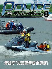 ポリスマガジン (17年8月号)