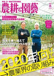 農耕と園芸 (2017年8月号)