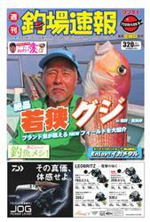 週刊 釣場速報 関西版 (2017/07/28号)
