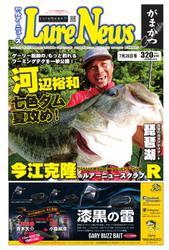 週刊 ルアーニュース (2017/07/28号)