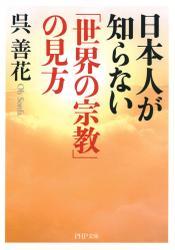 日本人が知らない「世界の宗教」の見方