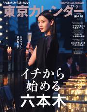 東京カレンダー (2017年9月号)