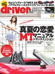 driver(ドライバー) (2017年9月号)