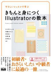 やさしいレッスンで学ぶ きちんと身につくIllustratorの教本