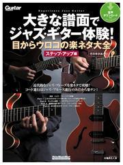 大きな譜面でジャズ・ギター体験!目からウロコの楽ネタ大全 ステップ・アップ編