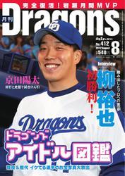 月刊 Dragons ドラゴンズ (2017年8月号)