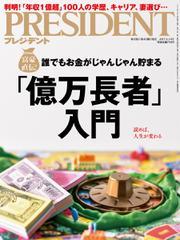 PRESIDENT(プレジデント) (2017年8.14号)