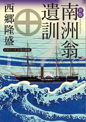 新版 南洲翁遺訓 ビギナーズ 日本の思想