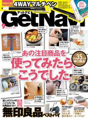 GetNavi(ゲットナビ) (2017年9月号)