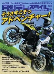 タンデムスタイル (No.184)