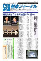 健康ジャーナル (2017年7月20日号)