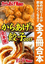 【合本版】からあげ&餃子2017