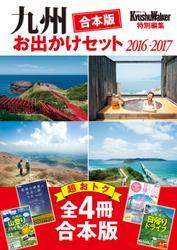 【合本版】九州おでかけセット2016-2017