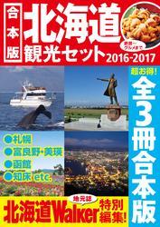 【合本版】北海道観光セット2016-2017