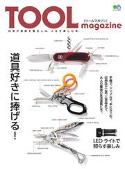 TOOL magazine (2017/07/19)