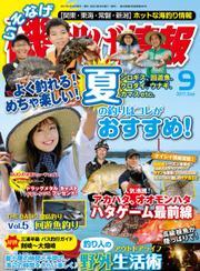 磯・投げ情報 (2017年9月号)