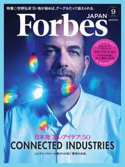 Forbes JAPAN(フォーブス ジャパン)  (2017年9月号)