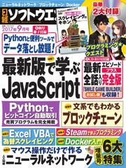 日経ソフトウエア (2017年9月号)