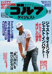 週刊ゴルフダイジェスト (2017/8/8号)