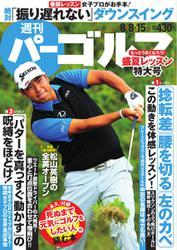週刊 パーゴルフ (2017/8/8・8/15合併号)