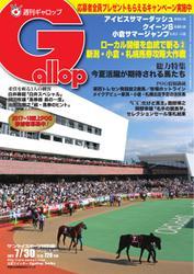 週刊Gallop(ギャロップ) (7月30日号)