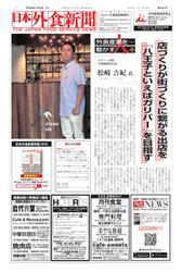 日本外食新聞 (2017/7/25号)