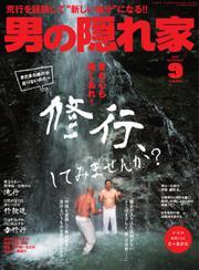 男の隠れ家 (2017年9月号)
