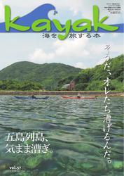Kayak(カヤック) (Vol.57)