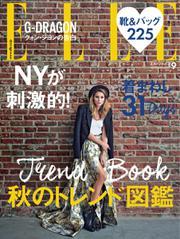 エル・ジャポン(ELLE JAPON) (2017年9月号)