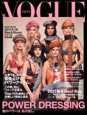 VOGUE JAPAN (ヴォーグ ジャパン)  (2017年9月号)