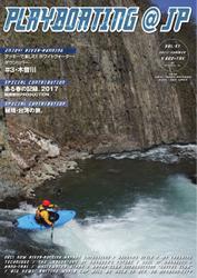 playboating@jp (プレイボーティング・アット・ジェイピー) (Vol.57)