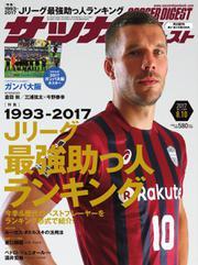 サッカーダイジェスト (2017年8/10号)