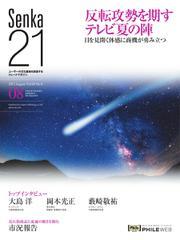 Senka21 (2017年8月号)