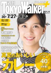 週刊 東京ウォーカー+ 2017年No.30 (7月26日発行)