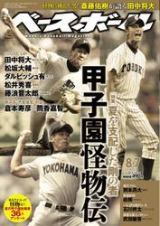 週刊ベースボール (2017年8/7号)