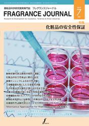 フレグランスジャーナル (FRAGRANCE JOURNAL) (No.445)