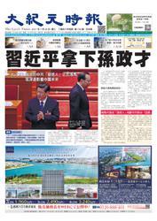 大紀元時報 中国語版 (7/26号)