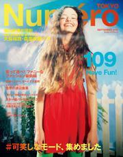 Numero TOKYO(ヌメロ・トウキョウ) (2017年9月号)