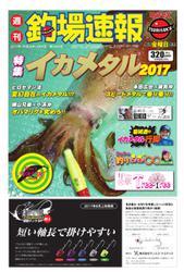 週刊 釣場速報 関西版 (2017/08/04号)