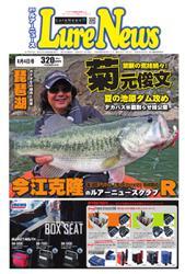 週刊 ルアーニュース (2017/08/04号)