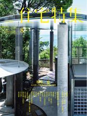 新建築住宅特集 (2017年8月号)