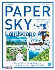 PAPERSKY(ペーパースカイ) (no.54)