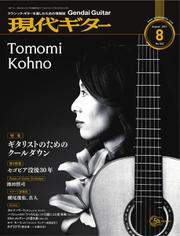 現代ギター (2017年8月号)