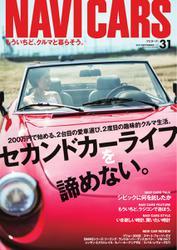 NAVI CARS(ナビ・カーズ) (Vol.31)