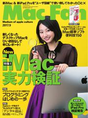 Mac Fan(マックファン) (2017年9月号)
